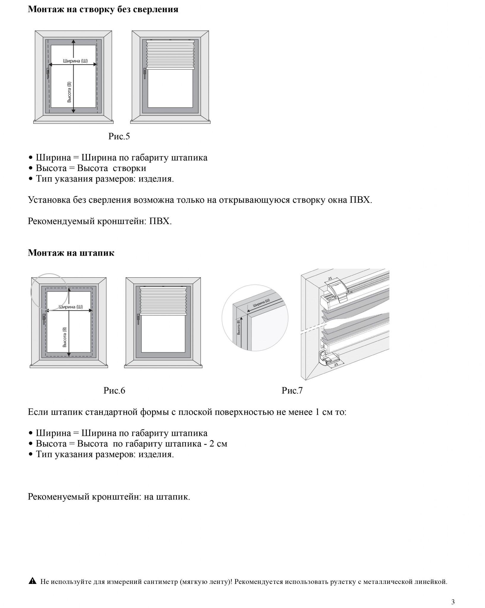 шторы плиссе 15
